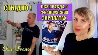 Почему мужу ОЧЕНЬ СТЫДНО за ФРАНЦИЮ? Французский муж делает УБОРКУ | Как поднять ГЕМОГЛОБИН?