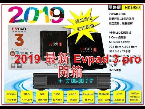 EVPAD 3 PRO — TVPadTalk