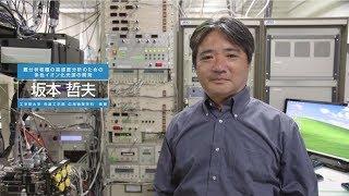 『難分析核種の高感度分析のための多色イオン化光源の開発』坂本哲夫工学院大学先進工学部応用物理学科教授