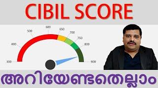 CIBIL Score / Credit Score (Malayalam) - സിബിൽ സ്കോർ /ക്രെഡിറ്റ് സ്കോർ