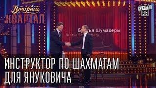 Инструктор по шахматам для Януковича - Братья