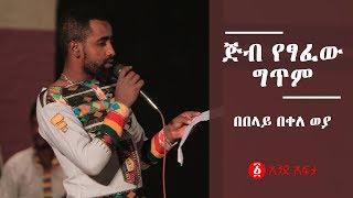"""Ethiopia: """"ጅብ የፃፈው ግጥም"""" አዝናኝ ግጥም በበላይ በቀለ ወያ !!"""