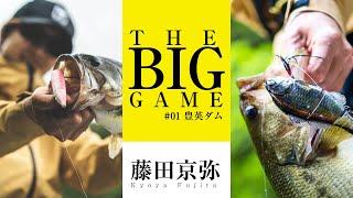 【バス釣り】THE BIG FISH CHARANGE #1豊英ダム|藤田京弥