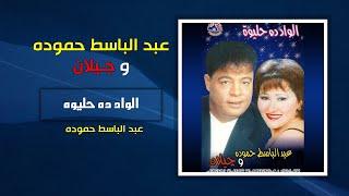 تحميل اغاني عبد الباسط حمودة - الواد ده حليوه   Abdel Basset Hamouda - El Wad Dah Helewa MP3