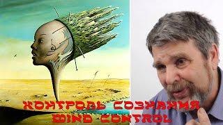 Контроль сознания mind control промывание мозгов лживыми образами Георгий Сидоров