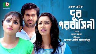Bangla Romantic Drama   Dur Porobashini   Shemol Maula,  Azad, Salam.