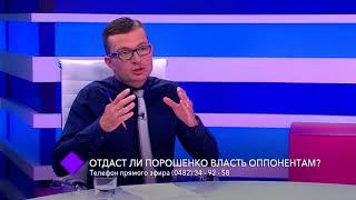 Будут ли досрочные выборы в Раду? В студии – Андрей Бодров, Игорь Назаренко и Анатолий Бойко