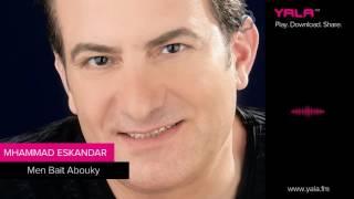 Mohamad Eskandar - Men Bait Abouky | محمد اسكندر - من بيت ابوكي تحميل MP3