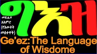 Learn Ge'ez Language Quick Review For Exam 1