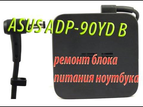 ASUS ADP-90YD B Ремонт