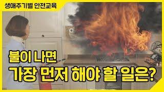 [생활안전] 불이 나면 화재 진화 vs 대피! 가장 먼저 해야 할 일은??