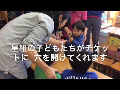 和光鶴川幼稚園 2歳児親子教室「はらっぱ」 星組との交流