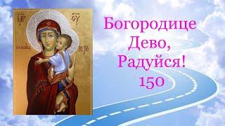 ✢БОГОРОДИЦЕ ДЕВО РАДУЙСЯ ~ Богородичное правило: Песнь Богородице 150.