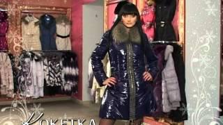 """Бутик """"КОКЕТКА"""" - модные женские пуховики (RU)"""