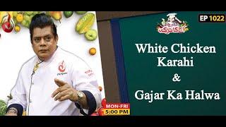 White Chicken Karahi And Gajar Ka Halwa Recipe | Aaj Ka Tarka | Chef Gulzar | Episode 1022
