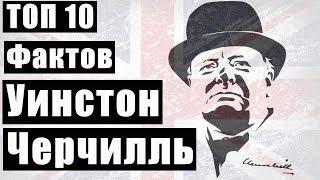 Топ 10 Фактов Уинстон Черчилль