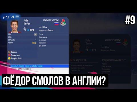 FIFA 19 - КАРЬЕРА ЗА ТРЕНЕРА   ИЗ ДНА В ЭЛИТУ #9   СМОЛОВ ПЕРЕХОДИТ В АНГЛИЙСКИЙ КЛУБ?  ПОКУПАЕМ?