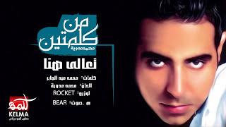 Ta'ali Hena - Mohamed Adawya | تعالي هنا - محمد عدويه تحميل MP3