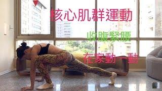襪子瑜珈- Fun有趣、效果快的腹部緊實運動-挑戰核心肌群,增進全身肌耐力,特別是腹部、胸部、肩膀的肌群 by Antonie yoga
