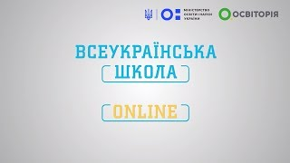 8 клас. Фізика. Розв'язування задач на закон Джоуля-Ленца. Всеукраїнська школа онлайн