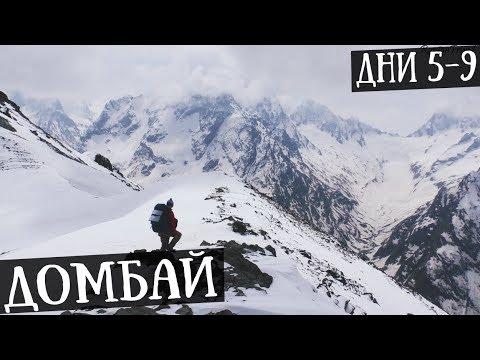 Dombay, Russia ★ Домбай, Россия