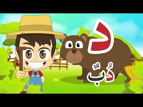 Learn Arabic Letter Daal (د), Arabic Alphabet for Kids, Arabic letters for children