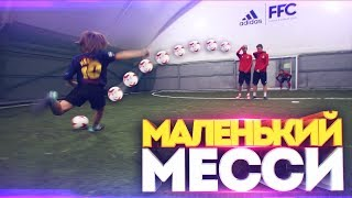 11-ЛЕТНИЙ МЕССИ УНИЧТОЖАЕТ 2DROTS / YOUNG LEO MESSI