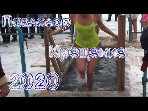 #Павлодар#Крещение 2020г#Swimming in the ice hole in winter#Kazakhstan#Pavlodar