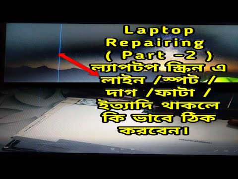 #Laptop Repairing Course Bangla|How To Solve Laptop Display Line Or Spot |(Part-2)|Best of 2020|