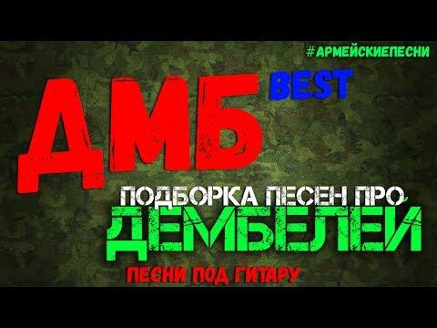 Подборка песен про ДЕМБЕЛЕЙ. Лучшие АРМЕЙСКИЕ песни под гитару.