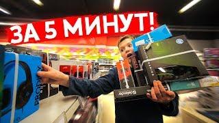 ШКОЛЬНИКИ за 5 МИНУТ ВЫНЕСЛИ ИЗ ЭЛЬДОРАДО ВСЕ ЧТО УСПЕЛИ! / Пушер покупки