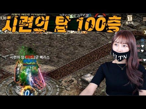 "[DASOMTV]""시련의 탑 100층"" 도전~ 리니지M 박다솜 天堂M 暴君"