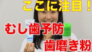 むし歯になりやすい人の歯磨き粉選び