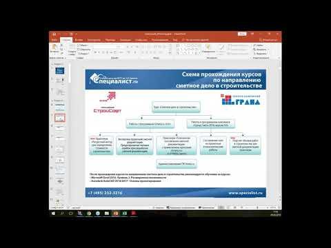 Расчет объема работ в строительстве для сметной документации: практикум