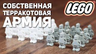 Как сделать бетонные lego minifigures / Терракотовая Lego армия