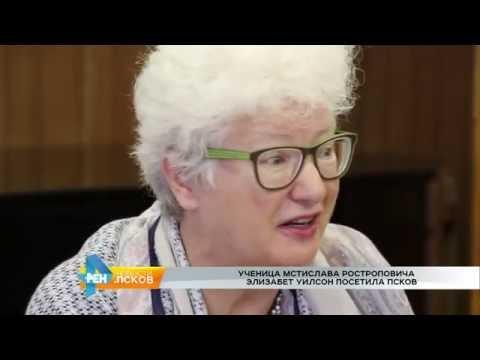 Новости Псков 28.06.2016 # Элизабет Уилсон посетила Псков
