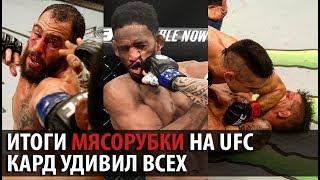 ИТОГИ И ОБЗОР КРОВАВОЙ РУБКИ НА UFC: МЭГНИ vs ПОНЗИНИББИО . ЕЗУЛЬТАТЫ БЕЛЛАТОРА. ПОБЕДА НЕМКОВА