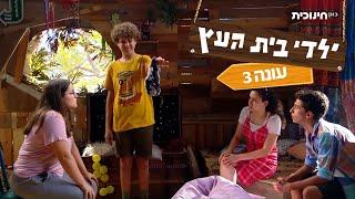ילדי בית העץ עונה 3 | מי פלש לבית העץ?😲 | הצצה לפרק הבכורה!