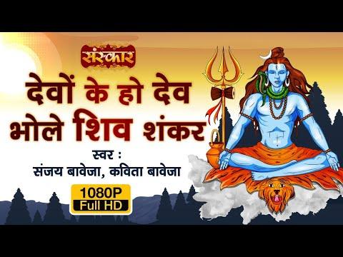 देवो के हो देव भोले शिव शंकर