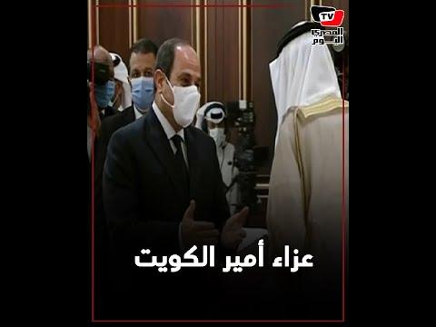 السيسي يصل الكويت لتقديم العزاء في الراحل صُـباح الأحمد