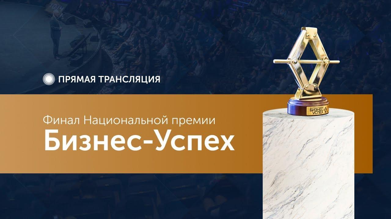 Финал Национальной премии «Бизнес-Успех»