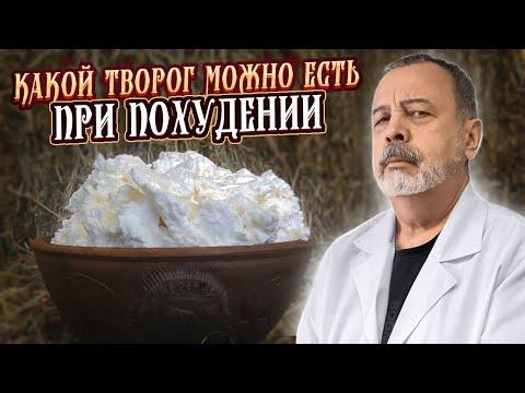, title : 'Диетолог Ковальков о твороге-какой творог полезнее и в какое время его лучше есть!'