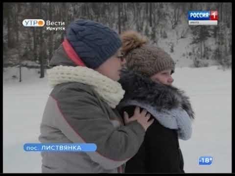 Выпуск «Вести-Иркутск» 29.01.2019 (05:35)