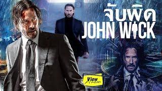 จับผิด John Wick  [ Viewfinder : จอห์น วิค แรงกว่านรก ]