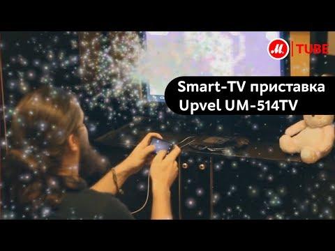 Смарт ТВ-приставка Upvel UM-514TV