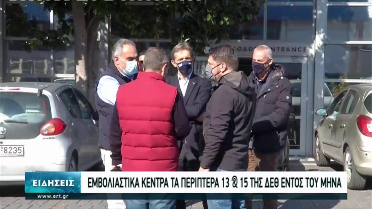 Τα μεγαλύτερα εμβολιαστικά κέντρα στη ΔΕΘ   04/02/2021   ΕΡΤ