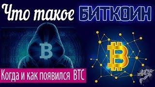 Что такое биткоин (bitcoin) простыми словами и для чего он нужен - кто и когда создал биткоин