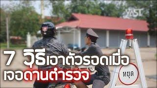 7 วิธีเอาตัวรอดเมื่อเจอด่านตำรวจ Ep.66 by VAST