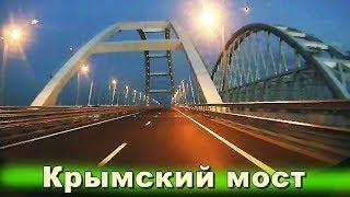 Крымский мост - самый длинный в России и Европе (19 км)
