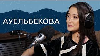 Молдир Ауелбекова - О Баян, Багым, бывшем муже и долгах. Если честно